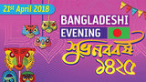 Graphic with details about the Bengali New Year